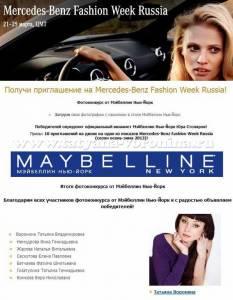 Главный приз фотоконкурса MAYBELLINE приглашение на Неделю высокой моды в Москве.